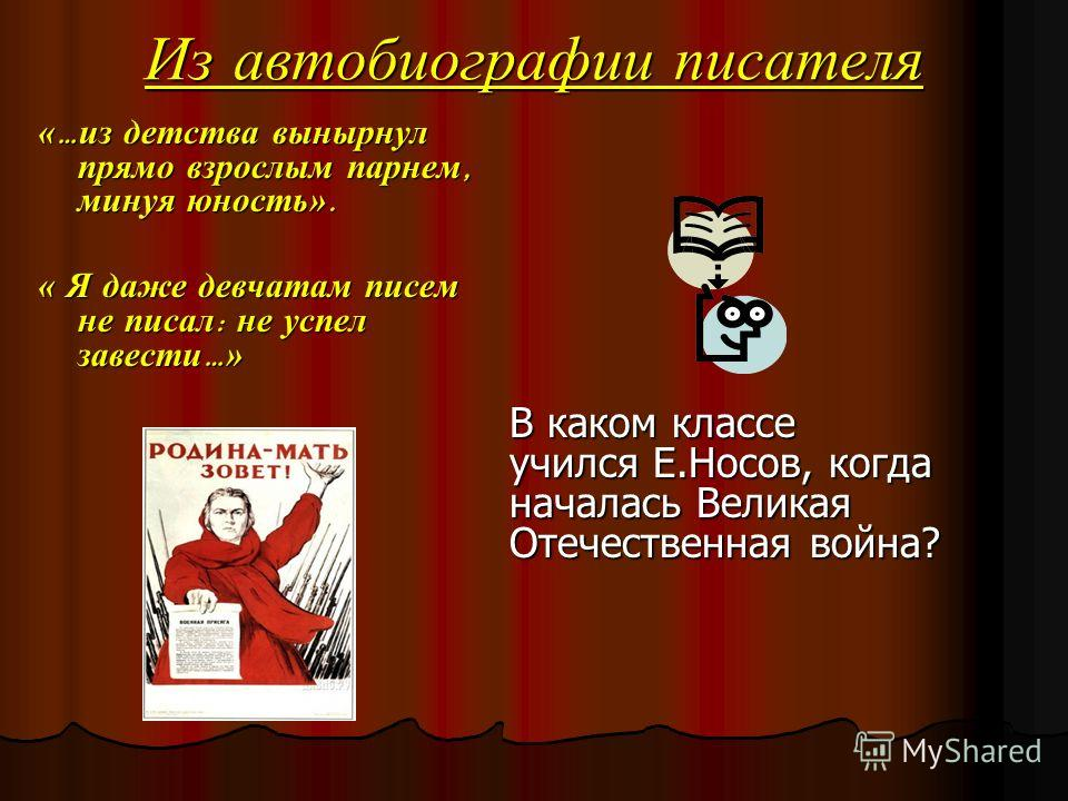 Из автобиографии писателя « … своими холмами и соборами Курск знаменит ещё с давних веков. »