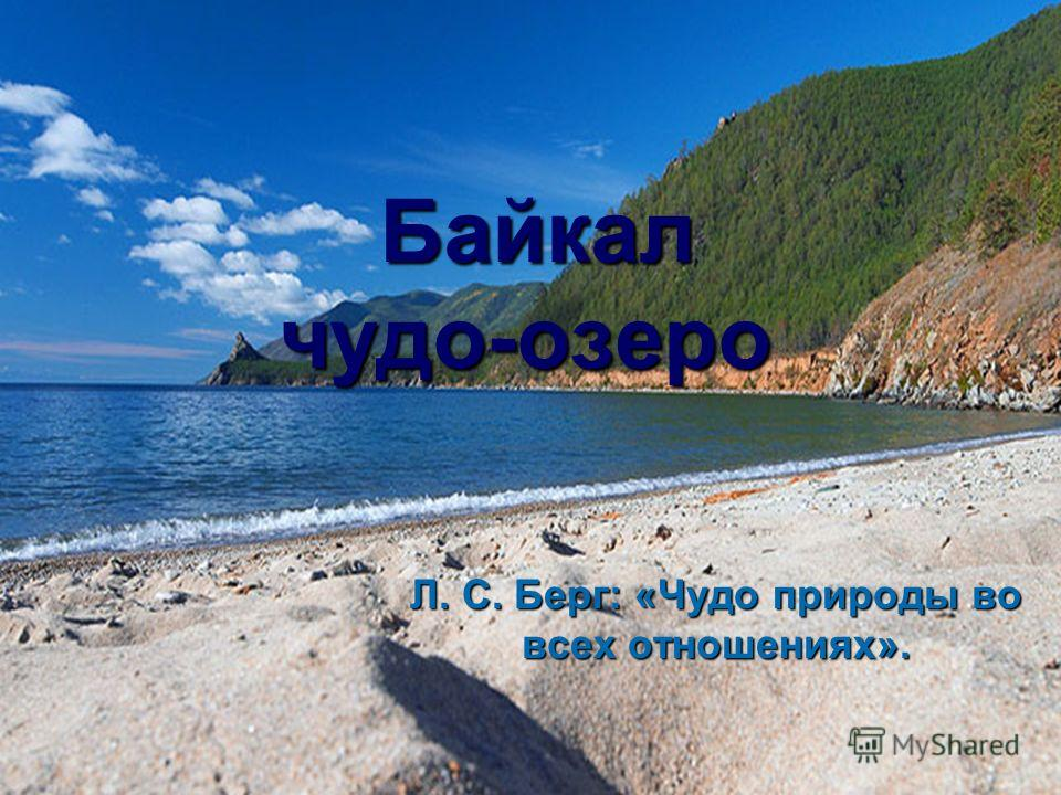 Байкал чудо-озеро Байкал чудо-озеро Л. С. Берг: «Чудо природы во всех отношениях».