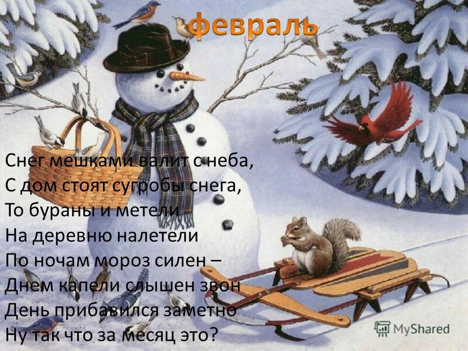 Снег мешками валит с неба, С дом стоят сугробы снега, То бураны и метели На деревню налетели По ночам мороз силен – Днем капели слышен звон День прибавился заметно Ну так что за месяц это?