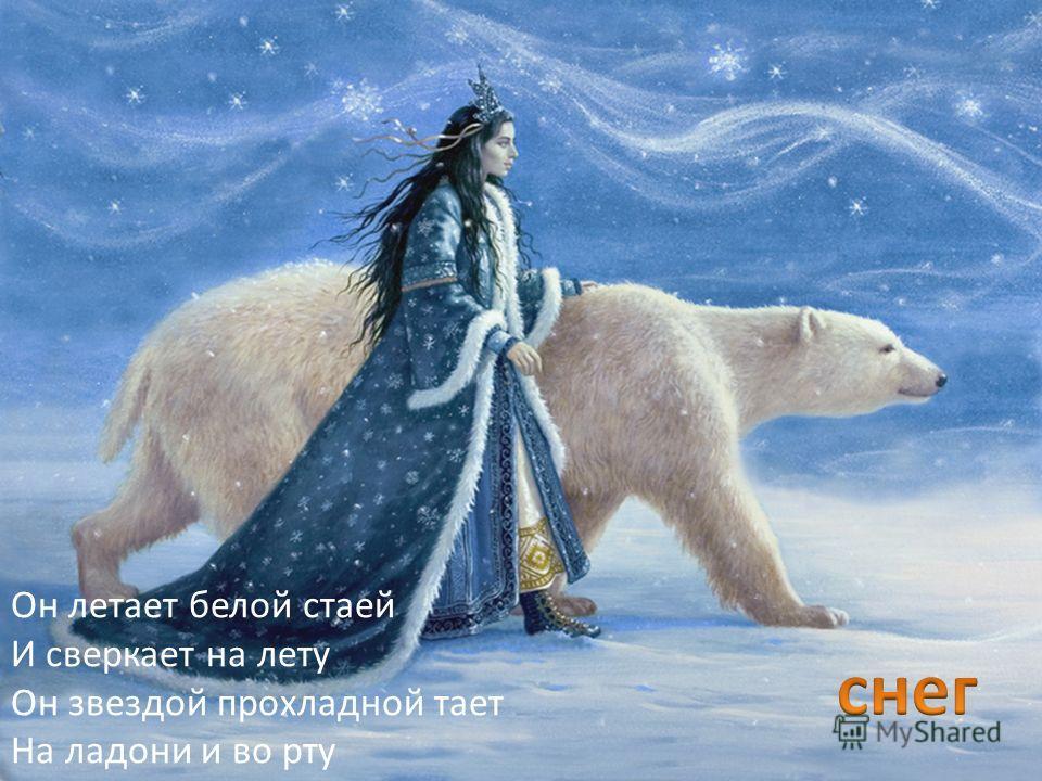 Он летает белой стаей И сверкает на лету Он звездой прохладной тает На ладони и во рту