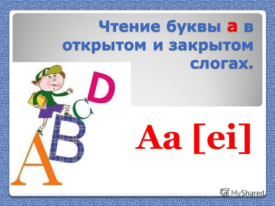 Чтение буквы а в открытом и закрытом слогах. Aa [ei]