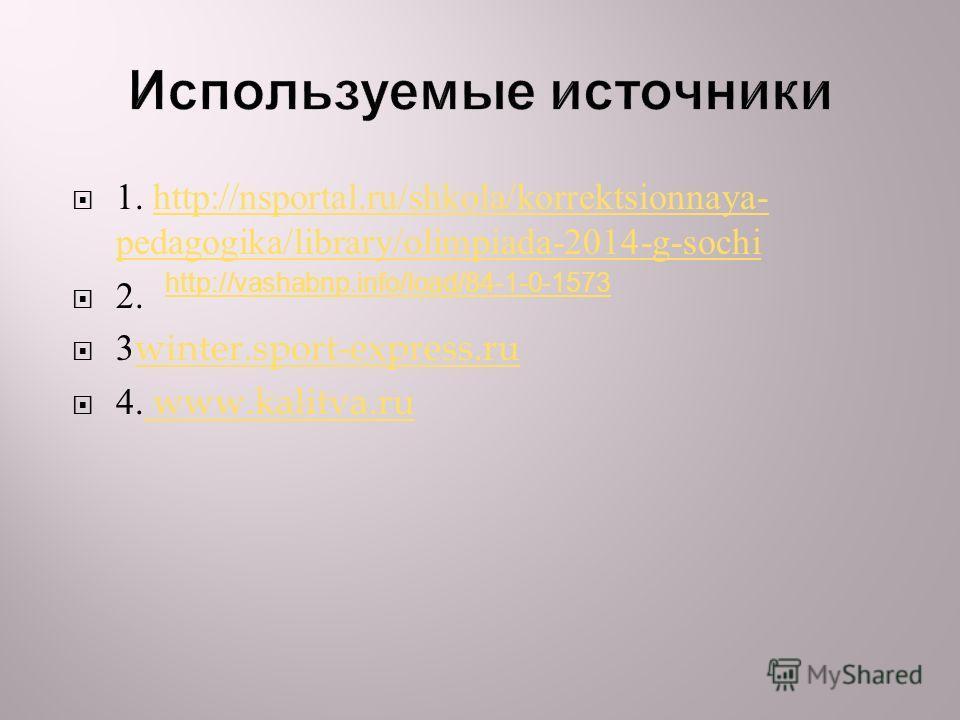 1. http://nsportal.ru/shkola/korrektsionnaya- pedagogika/library/olimpiada-2014-g-sochihttp://nsportal.ru/shkola/korrektsionnaya- pedagogika/library/olimpiada-2014-g-sochi 2. 3winter.sport-express.ruwinter.sport-express.ru 4. www.kalitva.ru www.kalit
