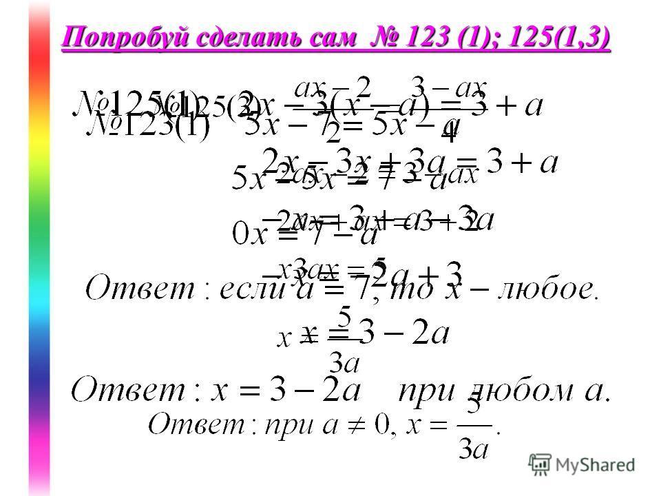 Попробуй сделать сам 123 (1); 125(1,3)
