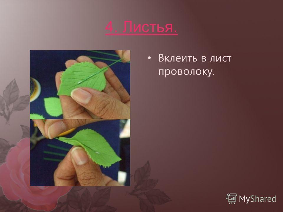 4. Листья. Вклеить в лист проволоку.