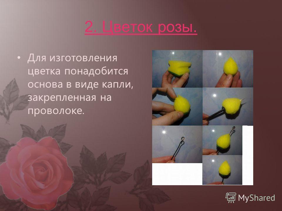 2. Цветок розы. Для изготовления цветка понадобится основа в виде капли, закрепленная на проволоке.