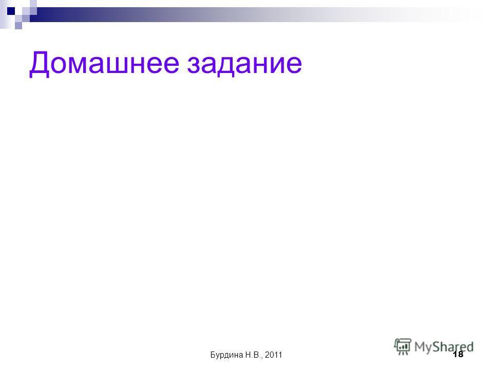 Бурдина Н.В., 201118 Домашнее задание