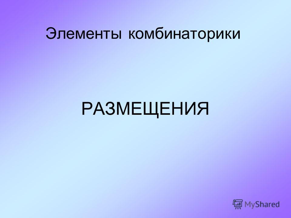 Элементы комбинаторики РАЗМЕЩЕНИЯ