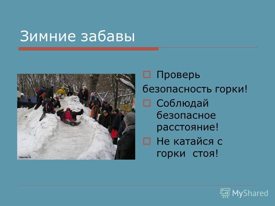Зимние забавы Чем опасна ситуация? Как её избежать?