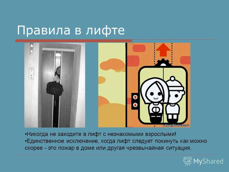 Основные правила пользования лифтом Во всех домах на стене первого этажа есть инструкция - не поленитесь, прочтите, что там написано. Инструкции запоминаются быстро и всплывают в памяти в нужный момент. Во многих городах еще продолжают работать стары