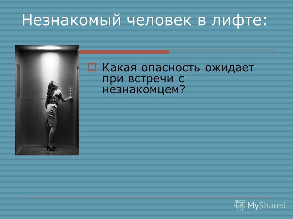 Не бойся! Если лифт остановился - не пугайтесь. Во-первых, лифт никогда не упадет. Все лифты оборудованы специальными уловителями. Они автоматически тормозят лифт, как только он начинает двигаться быстрее заданной скорости. Баловаться (прыгать) в лиф