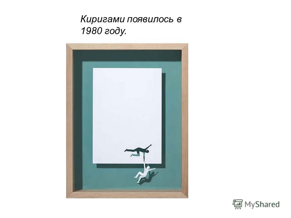 Киригами появилось в 1980 году.