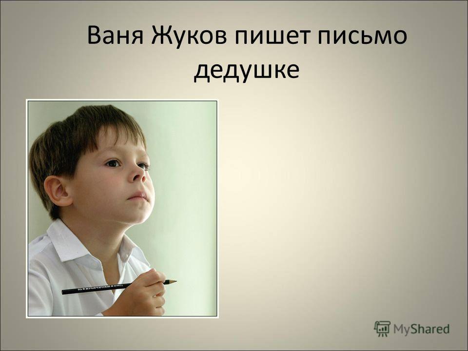 Ваня Жуков пишет письмо дедушке