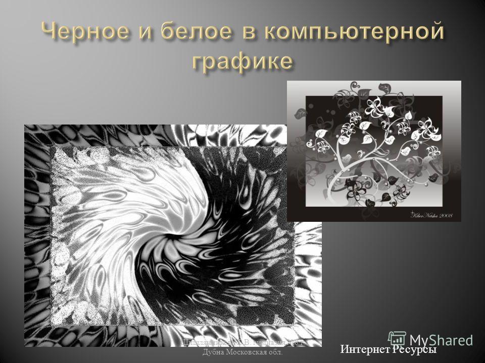 Интернет Ресурсы Шишлянникова Е. В. гимназия 8 г. Дубна Московская обл.