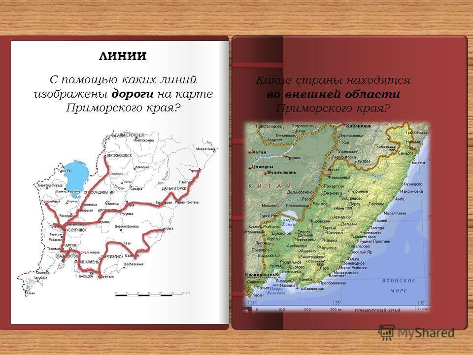 Линии ЛИНИИ С помощью каких линий изображены дороги на карте Приморского края? Какие страны находятся во внешней области Приморского края?