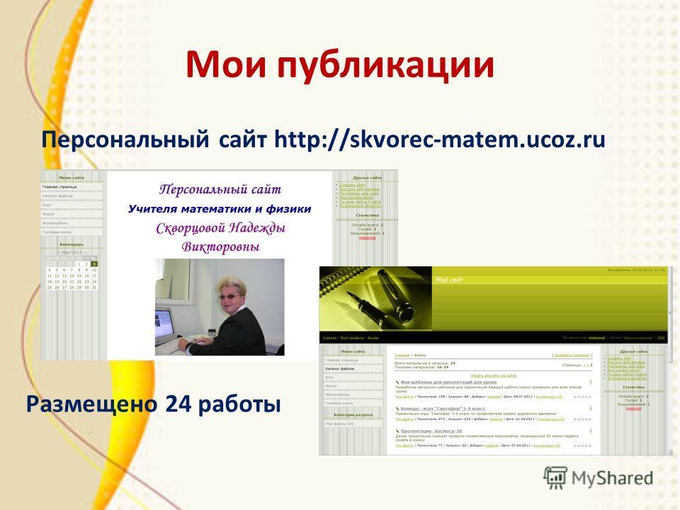 Мои публикации Персональный сайт http://skvorec-matem.ucoz.ru Размещено 24 работы