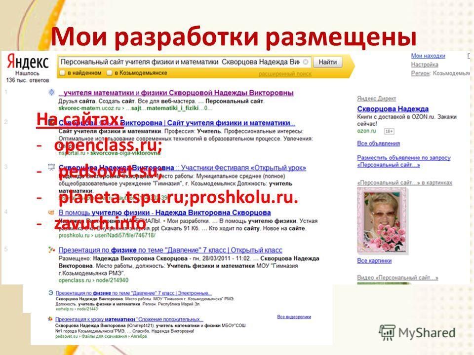 Мои разработки размещены На сайтах: -openclass.ru; - pedsovet.su; - planeta.tspu.ru;proshkolu.ru. -zavuch.info