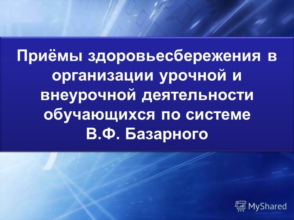 Приёмы здоровьесбережения в организации урочной и внеурочной деятельности обучающихся по системе В.Ф. Базарного