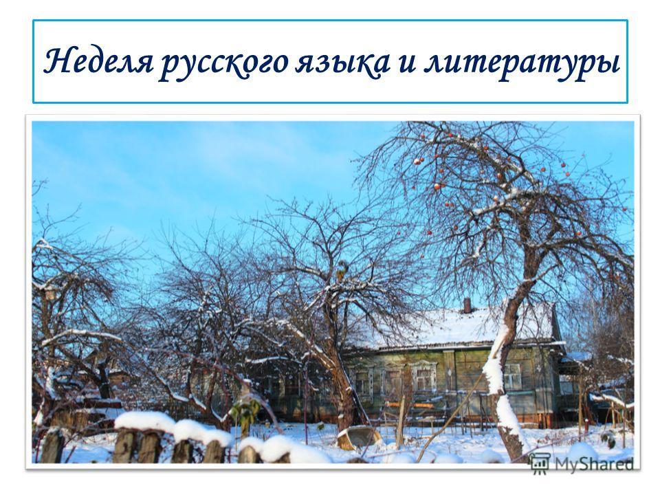 Неделя русского языка и литературы