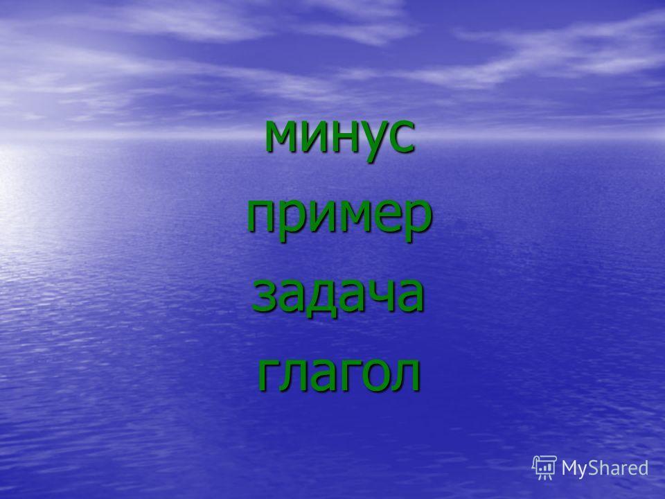 минус пример задача глагол