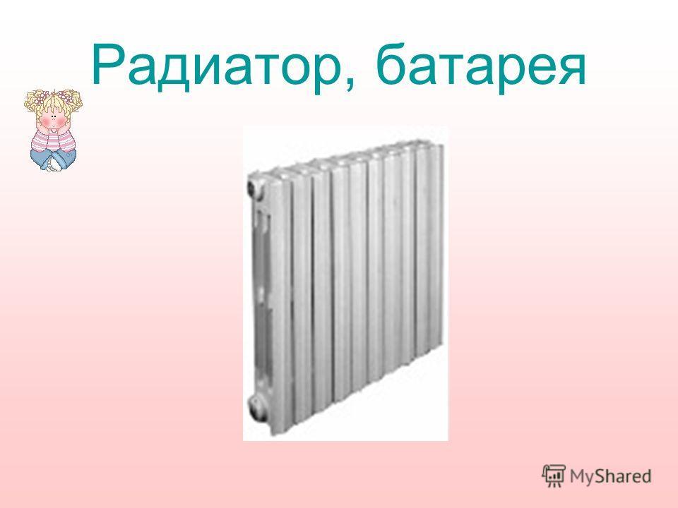 Радиатор, батарея