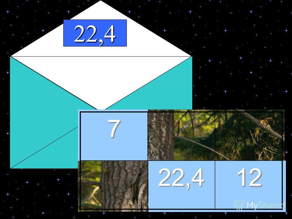 0.5*3.4:2 7,86х + 2,14х, если х=0,02 7 22,4 12 0,2