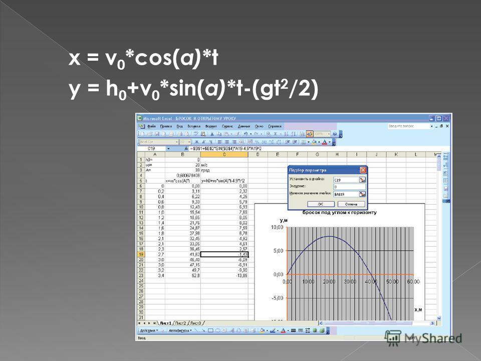 x = v 0 *cos( α) *t y = h 0 +v 0 *sin( α) *t-(gt 2 /2)
