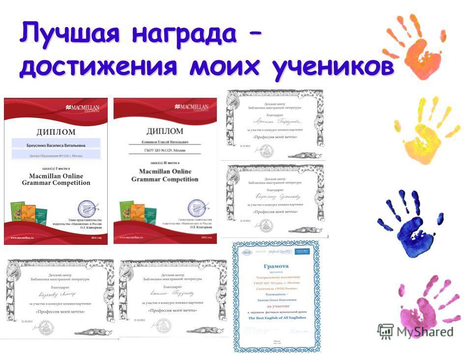 Лучшая награда – достижения моих учеников