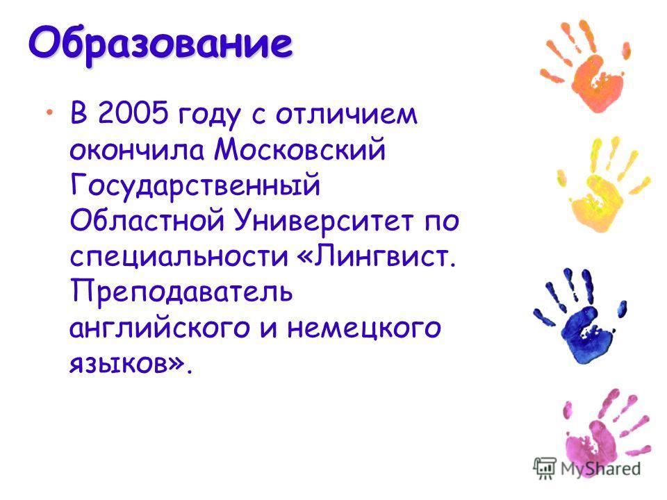 Образование В 2005 году с отличием окончила Московский Государственный Областной Университет по специальности «Лингвист. Преподаватель английского и немецкого языков».