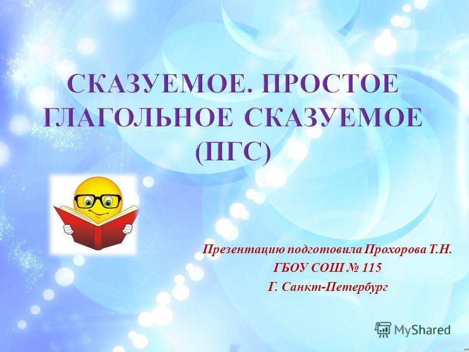 Презентацию подготовила Прохорова Т. Н. ГБОУ СОШ 115 Г. Санкт - Петербург