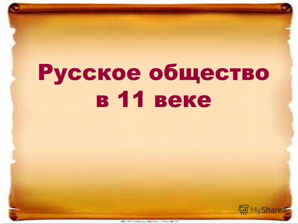 Русское общество в 11 веке Русское общество в 11 веке