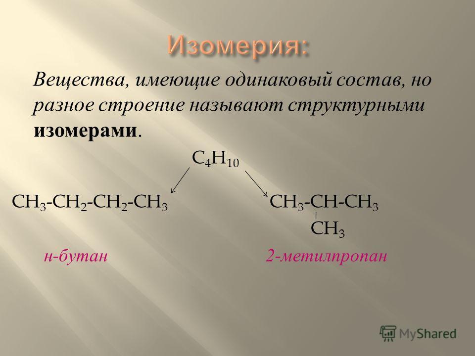 Вещества, имеющие одинаковый состав, но разное строение называют структурными изомерами. C 4 H 10 CH 3 -CH 2 -CH 2 -CH 3 CH 3 -CH-CH 3 CH 3 н - бутан 2- метилпропан