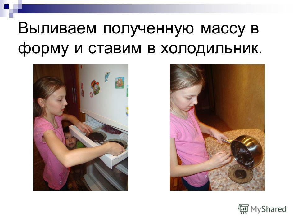Выливаем полученную массу в форму и ставим в холодильник.