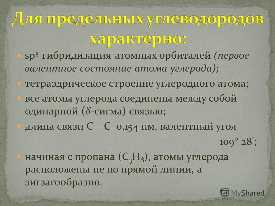 Для молекул алканов, содержащих свыше 2-х атомов углерода, характерны изогнутые формы. Это можно показать на примере н-бутана или н-пентана: