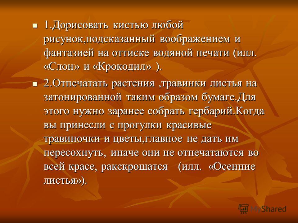 Оттиск 5 «Гардинное полотно» Писаренко.АС