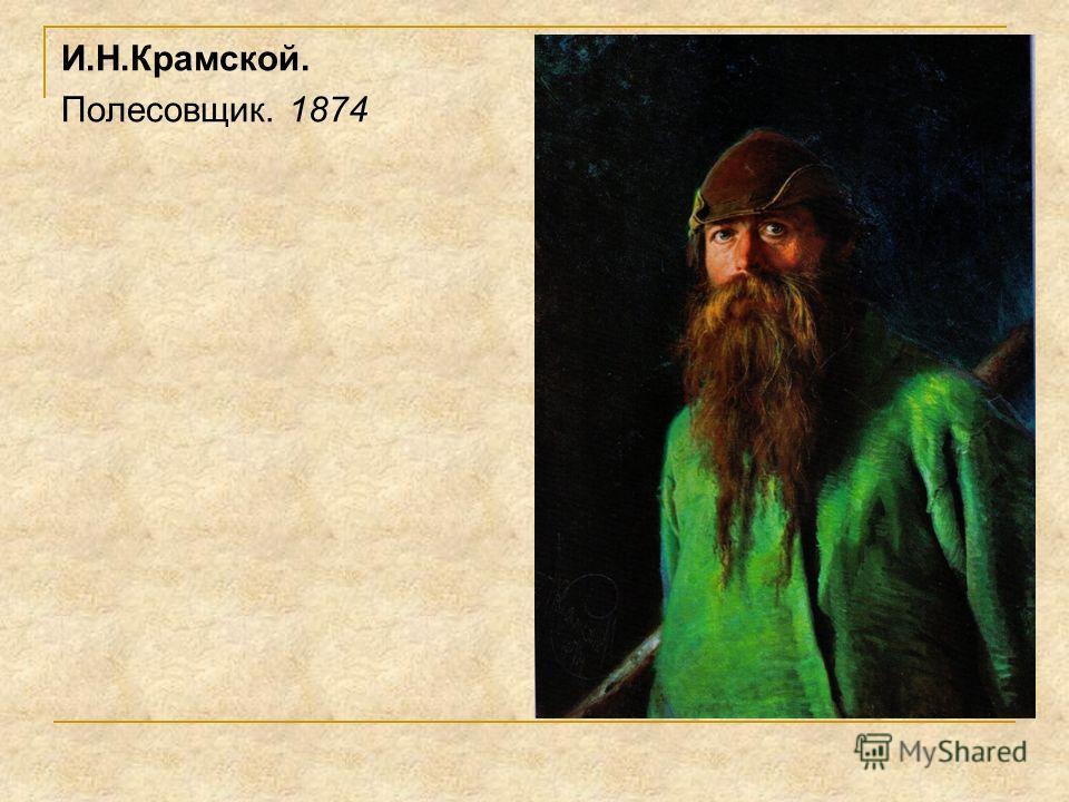 И.Н.Крамской. Полесовщик. 1874