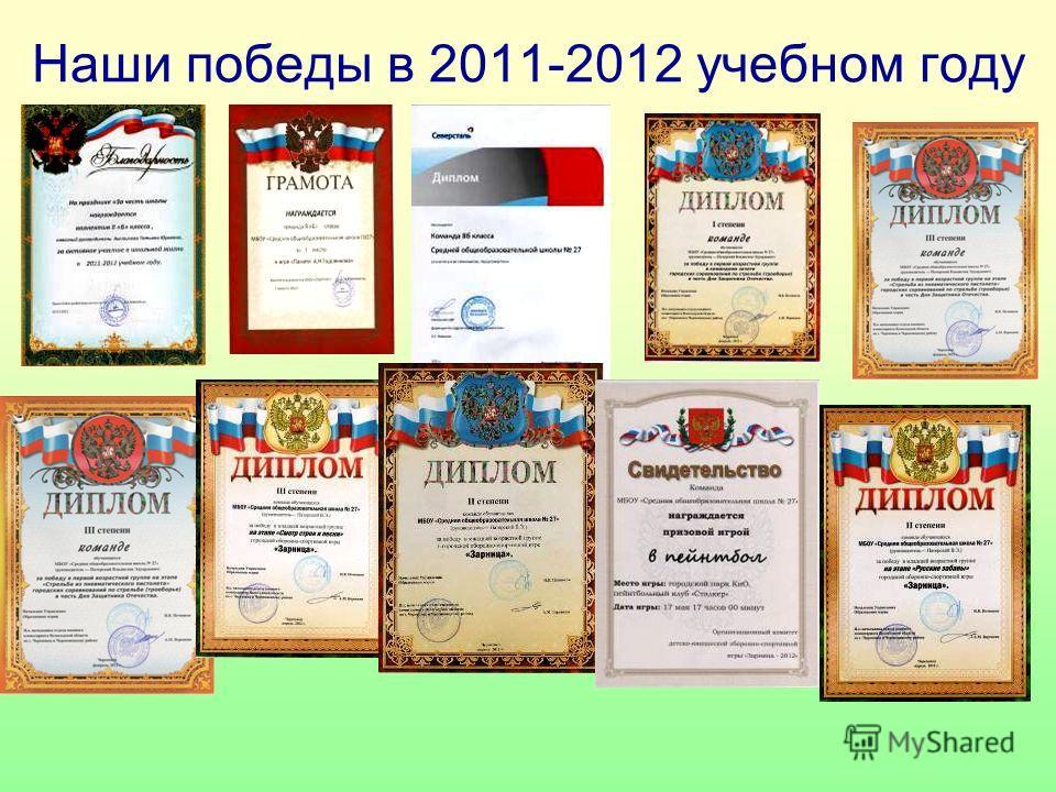 Наши победы в 2011-2012 учебном году