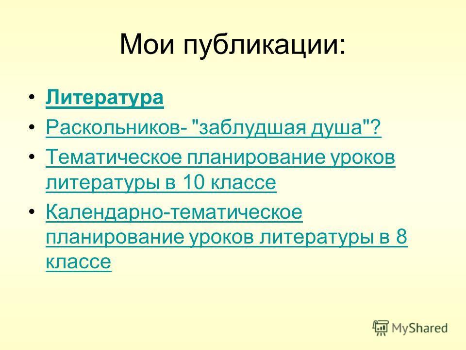Мои публикации: Литература Раскольников-