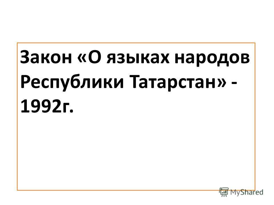 Закон «О языках народов Республики Татарстан» - 1992г.