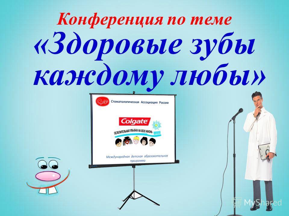 Конференция по теме «Здоровые зубы каждому любы»