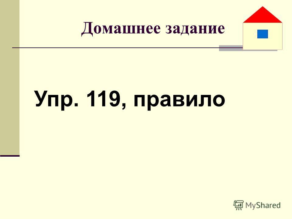 Домашнее задание Упр. 119, правило
