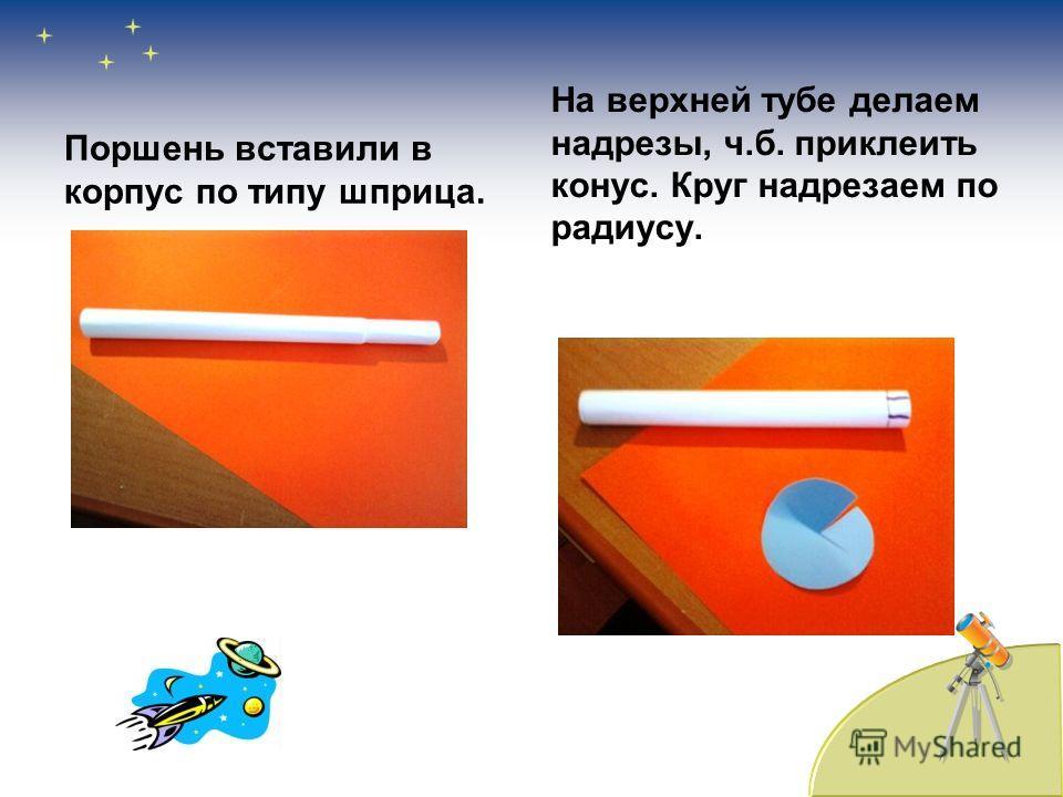 Поршень вставили в корпус по типу шприца. На верхней тубе делаем надрезы, ч.б. приклеить конус. Круг надрезаем по радиусу.