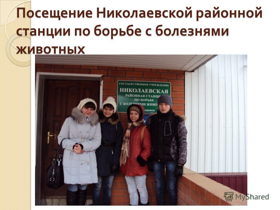 Посещение Николаевской районной станции по борьбе с болезнями животных