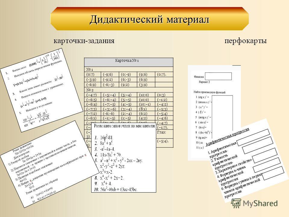 Дидактический материал карточки-задания Карточка 1 1 (0:7)(-9;6)(0;-9)(9;6)(0;7). (-3;9)(-9;2)(6;-3)(6;9) (-6;9)(-6;-3)(9;2)(3;9) 2 (–4;7)(–5;–4)(5;–4)(12;0)(0;3) (–6;5)(–6;–4)(5;–5)(10;0)(–1;2) (–6;4)(–7;–5)(4;–5)(10;–1)(–4;2) (–7;3)(–3;–6)(3;–4)(8;