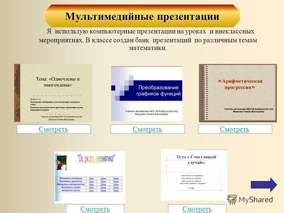 Я использую компьютерные презентации на уроках и внеклассных мероприятиях. В классе создан банк презентаций по различным темам математики. Смотреть Мультимедийные презентации