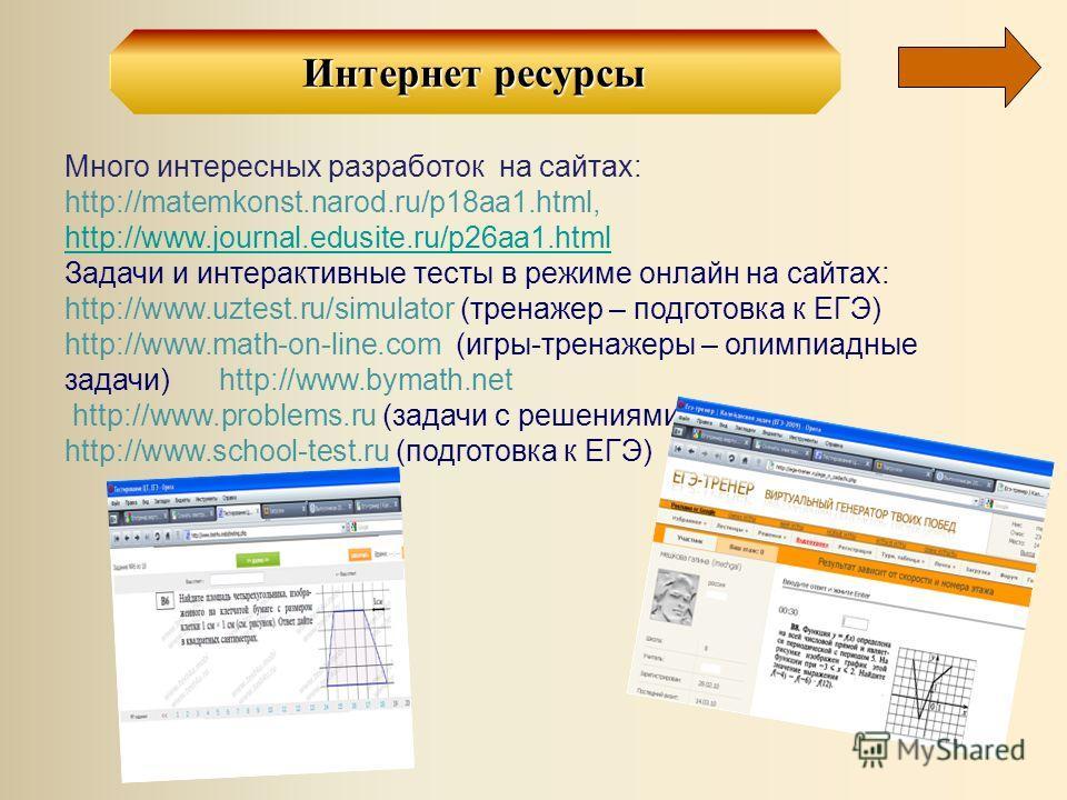 Много интересных разработок на сайтах: http://matemkonst.narod.ru/p18aa1.html, http://www.journal.edusite.ru/p26aa1.html http://www.journal.edusite.ru/p26aa1.html Задачи и интерактивные тесты в режиме онлайн на сайтах: http://www.uztest.ru/simulator