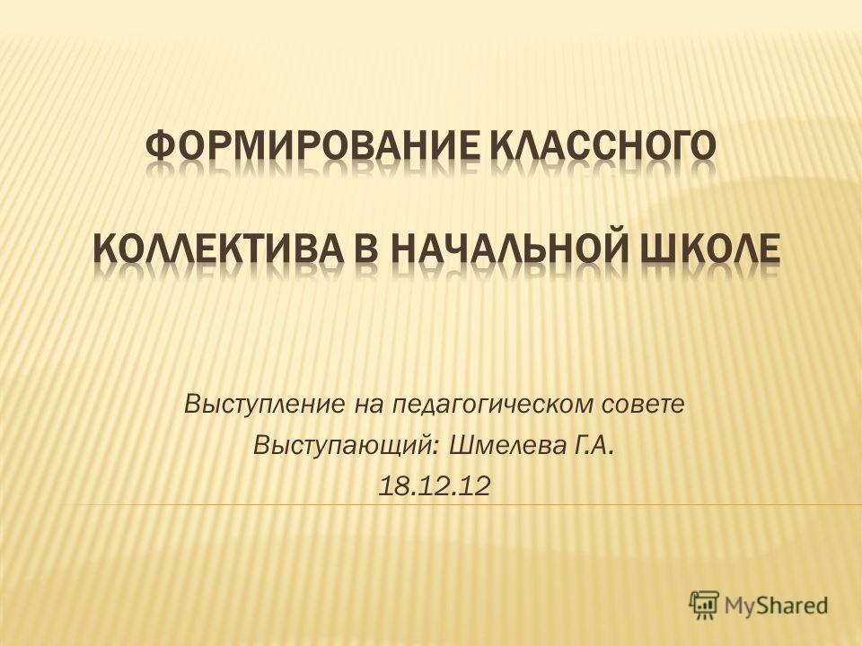 Выступление на педагогическом совете Выступающий: Шмелева Г.А. 18.12.12