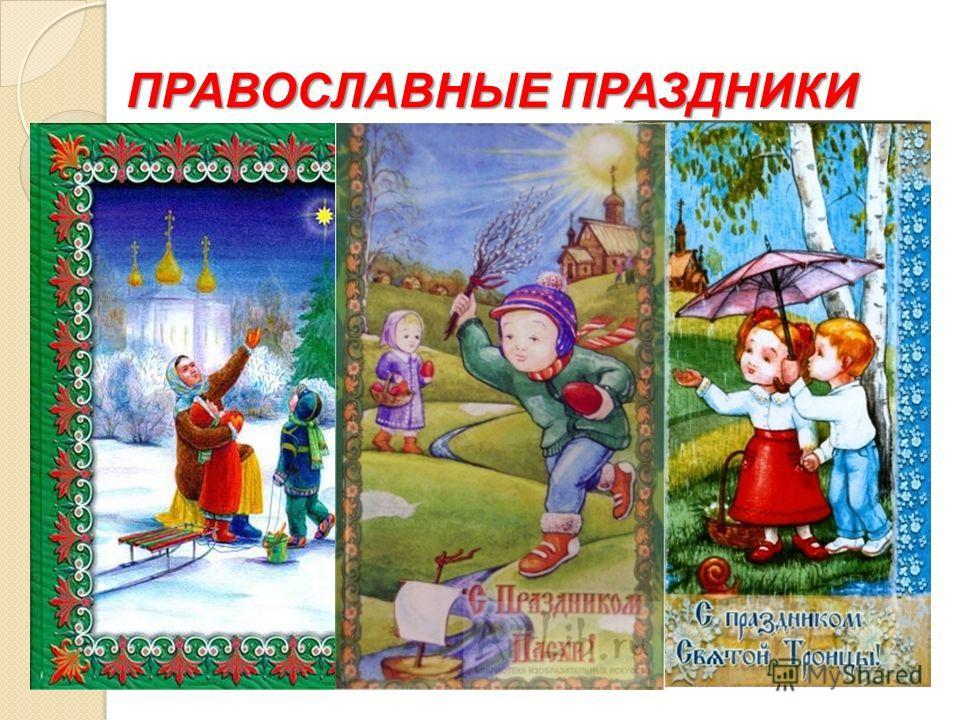 Картинки на православные праздники