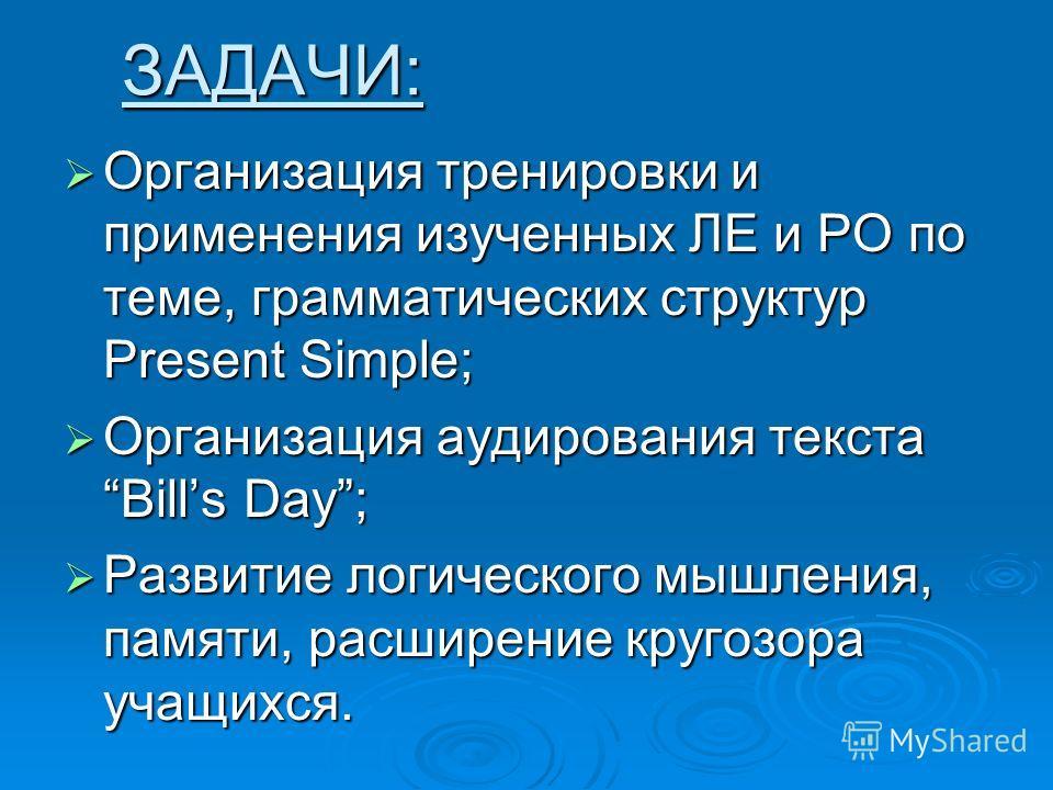 ЦЕЛЬ: Организация монологического высказывания (12-15 предложений) по теме My Day Организация монологического высказывания (12-15 предложений) по теме My Day