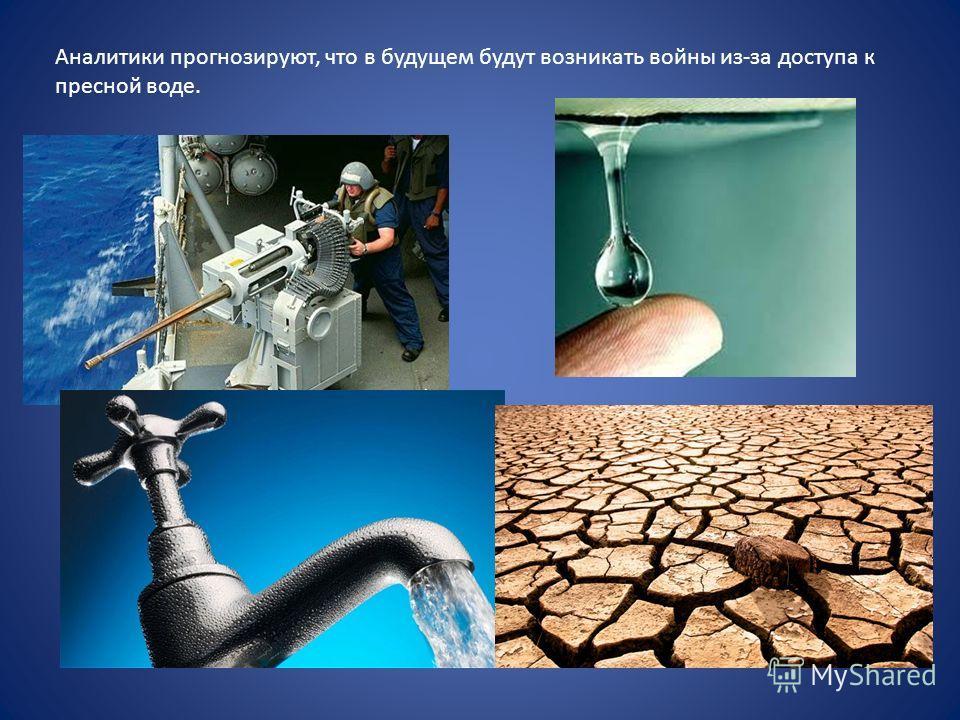 Аналитики прогнозируют, что в будущем будут возникать войны из-за доступа к пресной воде.