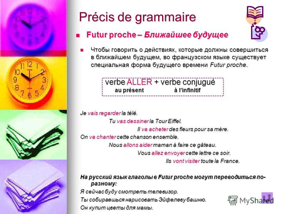 Сравнительная степень прилагательных образуется при помощи слов plus (более), moins (менее), aussi (такой же) и формы прилагательного: Сравнительная степень прилагательных образуется при помощи слов plus (более), moins (менее), aussi (такой же) и фор